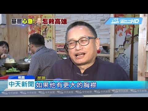 20190331中天新聞 盼韓國瑜選總統 火鍋店老闆:韓粉免費吃一天