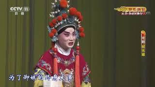 《CCTV空中剧院》 20200103 京剧《状元媒》 2/2| CCTV戏曲
