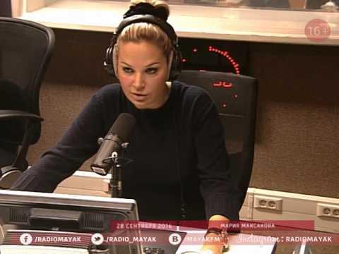 Мария Максакова на радио Маяк