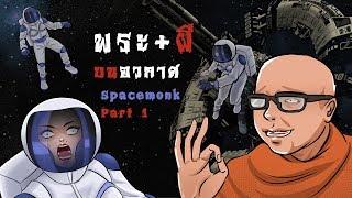 พระ+ผี บนสถานีอวกาศ (part01)