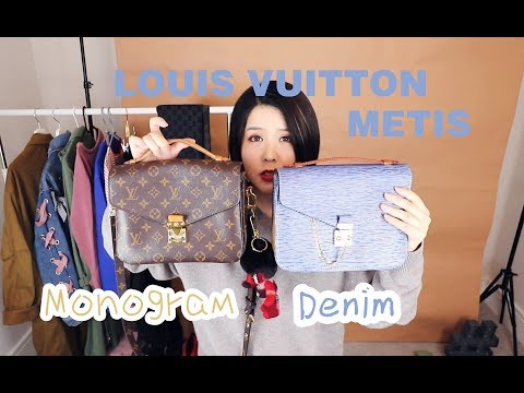 LOUIS VUITON | Metis Denim 牛仔蓝邮差包 | 包包分享 BAG REVIEW