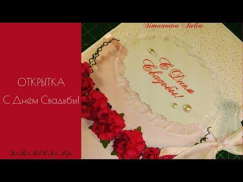 Открытка С Днём Свадьбы ♥своими руками♥ МАСТЕР КЛАСС♥