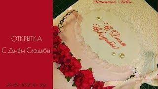 видео Эксклюзивные свадебные открытки
