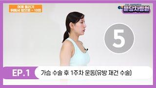 [분당차병원 성형외과 ]유방 재건 수술 후 1주차 재활…
