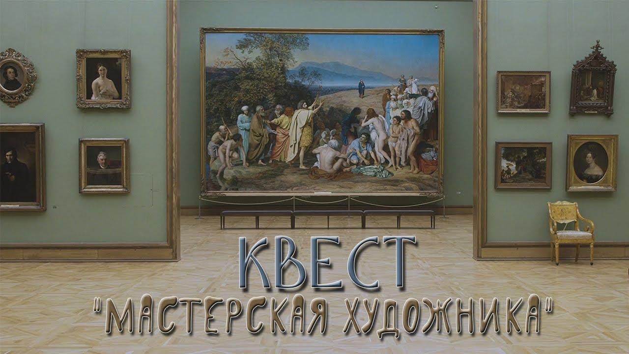 Третьяковская галерея. КВЕСТ в музее. «Мастерская художника»