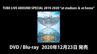 "TUBE LIVE AROUND SPECIAL 2019-2020 ""at stadium & at home"" トレーラー (2020年12月23日発売)"