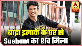Sushant Singh Rajput's Body Found In His Bandra House