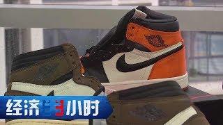 """《经济半小时》 20191108 炒鞋:创富不要走""""邪路""""  CCTV财经"""