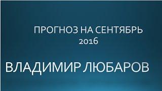 видео Погода в Петербурге на сентябрь 2016, прогноз. Какая погода в Санкт-Петербурге в начале и в конце сентября