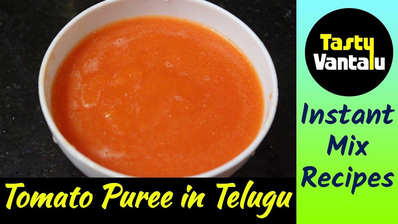 Instant Tomato Puree in Telugu by Tasty Vantalu