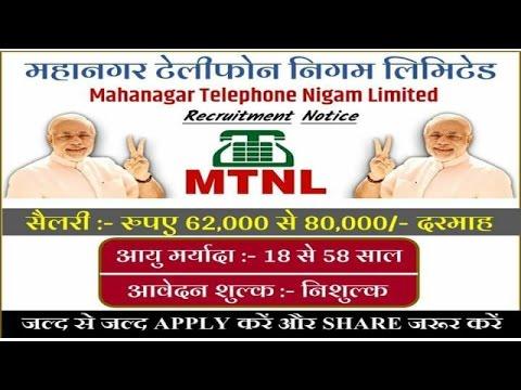 MTNL recruitment-2017