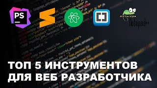 Топ 5 редакторов кода для Веб Разработчика. PHPStorm, Atom, Sublime Text, Brackets, Notepad++