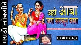 aaho-aaba-jara-sarkoon-basa-super-hit-marathi-laavni-lokgeet