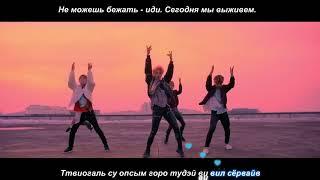 BTS - Not Today (karaoke rus)
