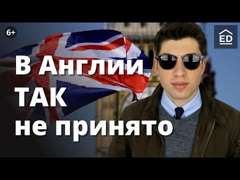 О чем не принято говорить у британцев? Изучение английского языка | EnglishDom