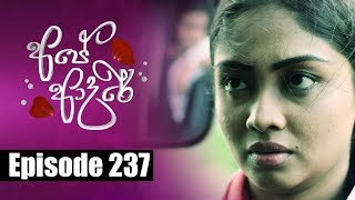 Ape Adare - අපේ ආදරේ Episode 237 | 25- 02 - 2019 | Siyatha TV Thumbnail