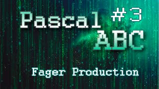 Программирование на Pascal #3 - Чертежник