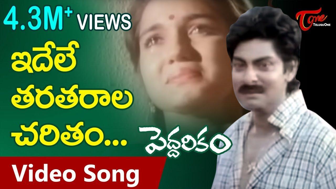 jagapathi babu peddarikam mp3 songs