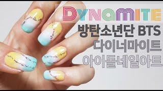 [아이돌 네일아트] 방탄소년단 - 다이너마이트 네일아트…
