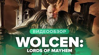 Обзор игры Wolcen: Lords of Mayhem