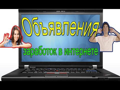 Бесплатные объявления,заработок в интернете,Работа в интернете,как заработать деньги,сетевой мир,Биз