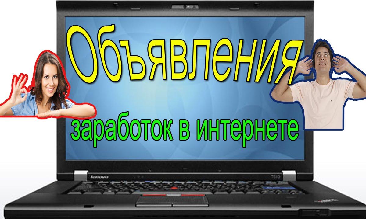 объявление заработок в интернете бесплатно