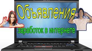 Бесплатные объявления,заработок в интернете,Работа в интернете,как заработать деньги,сетевой мир,Биз(, 2015-03-15T15:10:16.000Z)