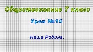 Обществознание 7 класс (Урок№16 - Наша Родина.)
