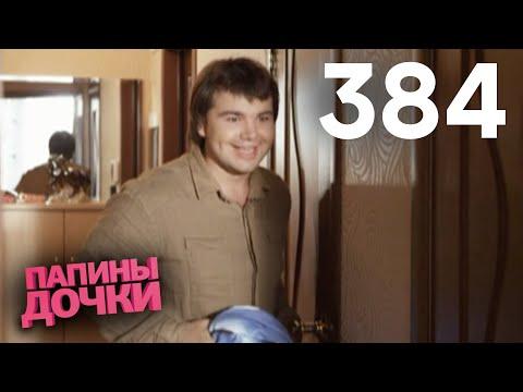Папины дочки | Сезон 19 | Серия 384