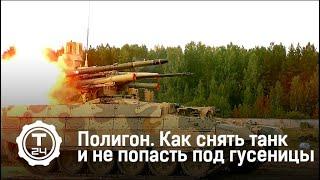 Полигон. Как снять танк и не попасть под гусеницы | Т24