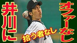 元阪神・井川、NPBからオファーなし「万が一、声が掛かる」を信じトレーニング続行、B・Pでもエエやんけ thumbnail