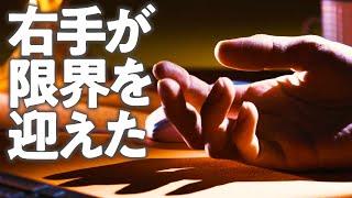 【ベストカップル】人体工学マウスが「疲弊した右手」を救う物語