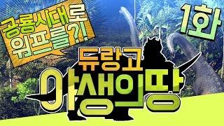 신작 모바일 MMORPG 게임 야생의땅 듀랑고 -1화-