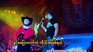 အခ်စ္မ်ားသူ႔ဆီမွာ-A Chit Myar Thu Si Mhar