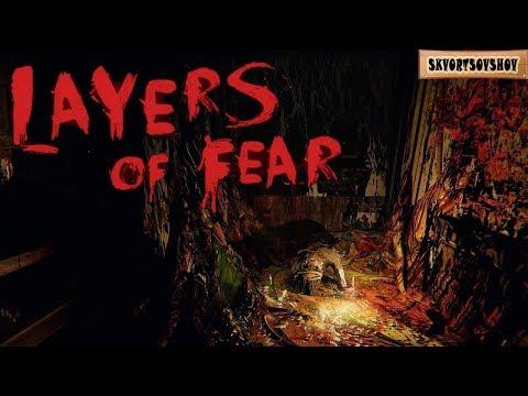 Layers of Fear ~ Страшилки на ночь ~ Конец игры