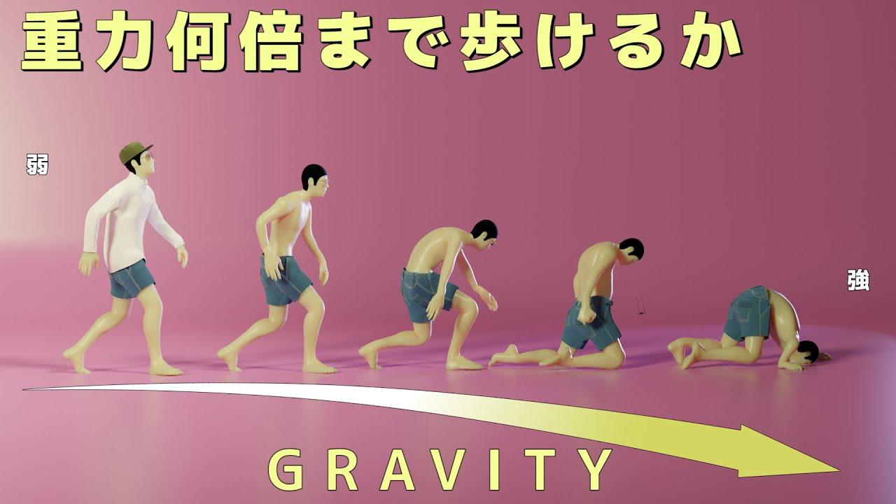 人が歩ける重力の限界は?【物理エンジン】