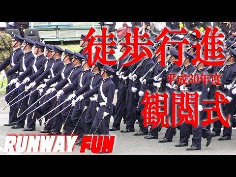 [徒歩行進]観閲式 陸軍分列行進曲 陸上自衛隊朝霞訓練場 平成30年度総合予行
