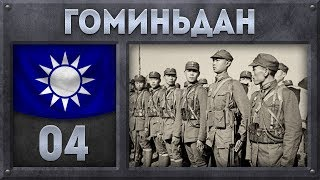 Поход на север [Hearts of Iron 4] Гоминьдан (Мод Warlord Era) №4