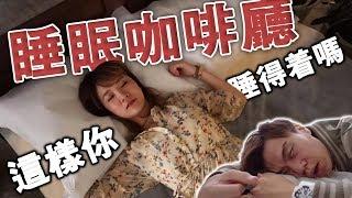 這裏可以看到很多美女的睡相!? 我們去了日本有「床」的咖啡廳【睡眠咖啡廳 / 睡眠カフェ】 thumbnail