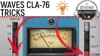 TRICKS avec le CLA-76 de WAVES