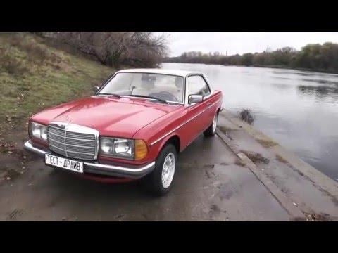 рассказ Mercedes W123 Coupe