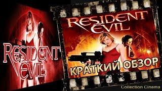 Лучший фильм про зомби - Обитель зла - Resident evil фильм ужасов