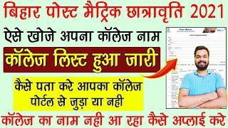 Bihar Post Matric Scholarship 2021 College List Kaise Dekhe   बड़ी अपडेट ऐसे करे चेक अपने कॉलेज नाम