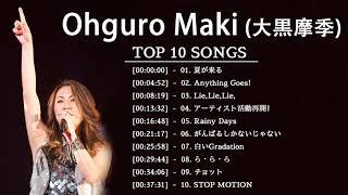 Ohguro Maki (大黒摩季) Top 10 Songs Ohguro Maki (大黒摩季) Top 10 Songs Ohguro Maki (大黒摩季) Top 10 Songs.