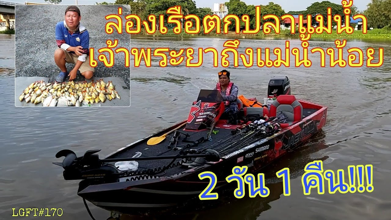 ทริปล่องเรือตกปลาจากแม่น้ำเจ้าพระยาถึงแม่น้ำน้อย 2วัน1คืน LGFT#170