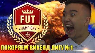 FIFA 19 - ПОКОРЯЮ ВИКЕНД ЛИГУ #1