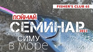 семинар Морская рыбалка с берега Сахалин 2021
