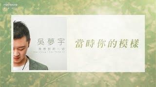 吴梦宇-当时你的模样 Youth【官方歌词版】