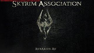Skyrim Association 1.5.5 FINAL   Стена Алдуина(эту сборку игры можно скачать тут https://rubarius.ru/release_notes/, 2016-08-05T15:18:15.000Z)