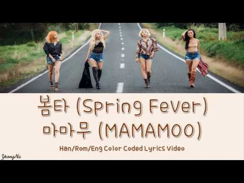 [Han/Rom/Eng]봄타 (Spring Fever) - 마마무 (MAMAMOO) Color Coded Lyrics Video